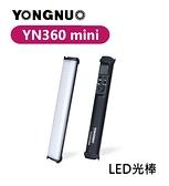 【EC數位】Yongnuo 永諾 YN360Mini RGB LED光棒 補光燈 全彩 迷你 10W 含柔光罩 網格