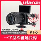【PT-5】冷靴 延長桿 延伸 支架 Ulanzi 延伸配件 熱靴 一字桿 Vlog 麥克風 SONY A6400 擴充