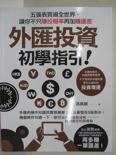 【書寶二手書T1/投資_EJY】外匯投資初學指引_張真卿