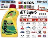 ✚久大電池❚ ENEOS 新日本石油 ATF SUPER5 變速箱油 日本車原廠最高等級機油