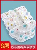 口水巾 兒童口水巾棉質圍嘴新生兒童防水秋冬吃飯圍兜360度旋轉兒童