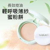 NARUKO茶樹輕透吸油蜜粉餅5g