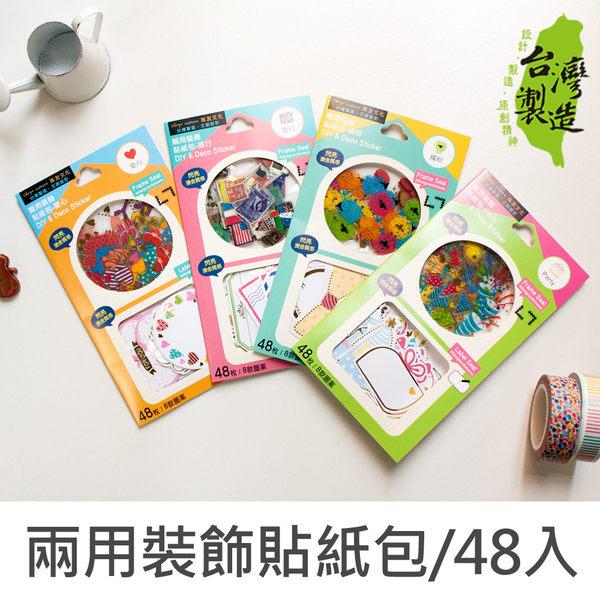 珠友 ST-30058 兩用裝飾貼紙包/手帳 日誌 相冊 日記 禮品 卡片裝飾貼/48入
