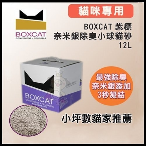『寵喵樂旗艦店』國際貓家BOXCAT《紫標-威力除臭奈米銀粒子貓砂》12L(10kg)