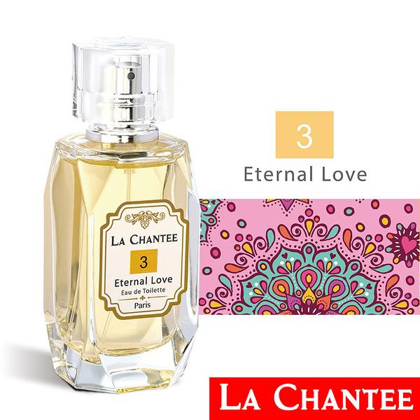 岡山戀香水~LA CHANTEE 3號 Eternal Love 永恆珍愛女性淡香水50ml~優惠價:2600元