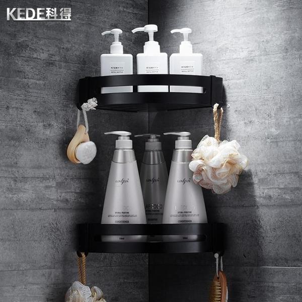 太空鋁黑色衛浴置物架歐美式衛生間轉角架浴室置物架免打孔三角籃 雲朵