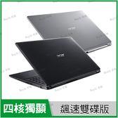 宏碁 acer A515-52G 240G SSD+1T飆速雙碟版【i5 8265U/15.6吋/NV MX150 2G獨顯/Full-HD/Win10/Buy3c奇展】