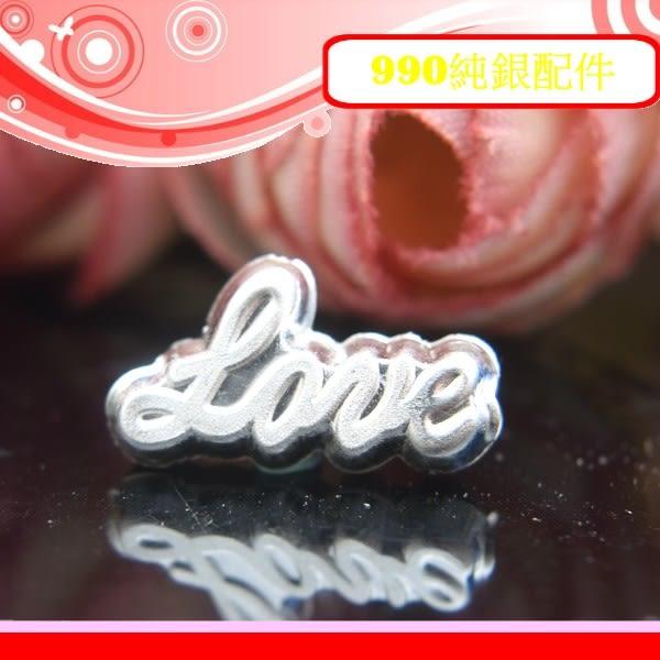 銀鏡DIY S990純銀材料~膨膨立體霧面質感Love草寫英文字母墜(穿式)~適合手作招桃花幸運繩