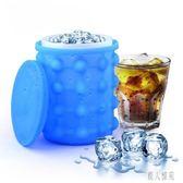 創意硅膠冰桶快速制冰器冷凍冰塊模具冰鎮飲料保溫冰桶個性家用 DJ10374『麗人雅苑』