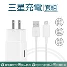 【刀鋒】三星充電套組 現貨 當天出貨 傳輸線+充電頭 Micro USB 充電 充電線 傳輸線