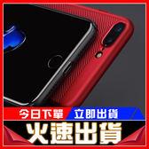 [24H 台灣現貨] oppo r9s plus a57 a59 a77 超薄 手機殼 鏤空 散熱 網孔 磨砂 硬殼 簡約 手機套