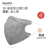 HAOFA x MASK 3D 氣密型立體口罩 亮彩 成人款 50入/盒