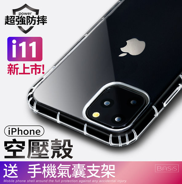 當日出貨  iPhone11 pro 超防摔 i11Pro 空壓殼 手機殼 保護殼 軟殼 透明殼