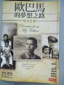 【書寶二手書T1/傳記_HSL】歐巴馬的夢想之路-以父之名_王輝耀, 歐巴馬