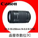佳能 Canon EF-S 55-250mm STM 鏡頭 晶豪泰3C 平輸 請詢問貨況
