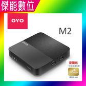 OVO M2 4K電視盒 四核心效能智慧電視盒 追劇
