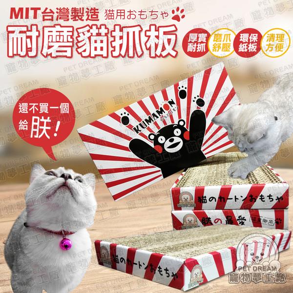 貓抓板 MIT寵物夢工廠貓抓板 熊本熊 集屑盒 貓磨爪 貓抓 貓玩具 貓窩 貓床 瓦楞紙 貓爪 貓用品