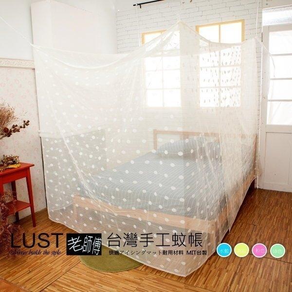 【LUST】3尺 傳統方形純 手工蚊帳 台灣製造//頂級•加厚•極密•職人• 防蚊 頂級 傳統蚊帳