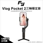 Feiyu 飛宇 Vlog Pocket 2 三軸手機穩定器 折疊式 手持 直播 微電影 公司貨【6期0利率】薪創數位