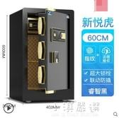 新品保險櫃家用小型保管箱智慧指紋防盜迷你床頭櫃可裝入衣櫃CY『小淇嚴選』