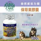 【毛麻吉寵物舖】Azmira 愛獅馬【保哥果膠囊】100顆 犬貓/寵物保健