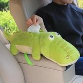 車載扶手箱紙巾盒汽車抽紙盒車內餐巾衛生紙巾盒創意可愛座式車用