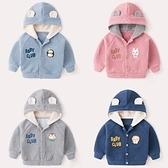 嬰兒外套春秋款男童洋氣開衫兒童衣服秋季外衣新品上市新款秋裝寶寶潮