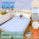 雙人5x6.2尺- 平鋪式保潔墊(單品)『奈米防污防螨防潑水』3層抗污型、可機洗、台灣製