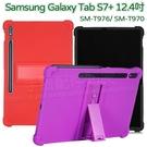 【四角強化】三星 Samsung Galaxy Tab S7+ 12.4吋 T976/T970/T975 支架防摔軟套/二段可立式/矽膠保護套-ZW