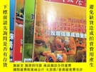 二手書博民逛書店罕見中國監察2002年1.2.3.5Y403679