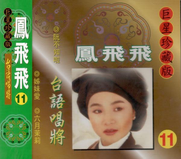 巨星珍藏版 鳳飛飛 11 CD (音樂影片購)