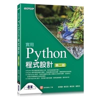 實用Python程式設計(2版)