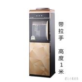 220V飲水機立式冷熱家用節能冰溫熱臺式小型全自動制冷放桶裝水 qz5537【甜心小妮童裝】