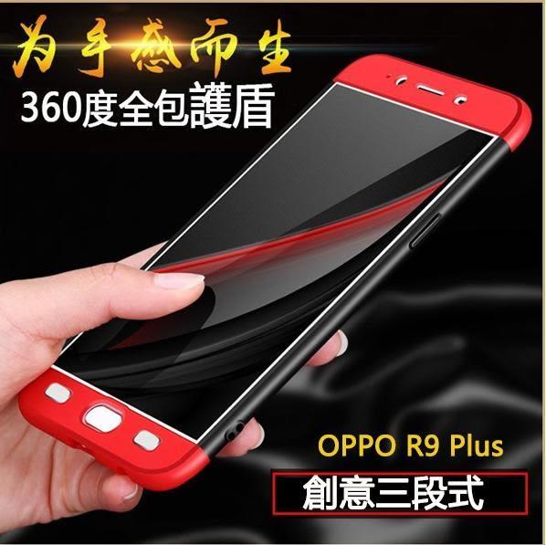 三節殼 OPPO R9 Plus 手機套 防摔 防指紋 360度全包邊 磨砂殼 OPPO R9 三段式 保護套