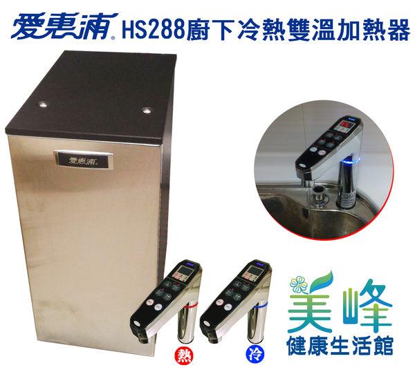 愛惠浦HS288廚下冷熱雙溫加熱器,按壓式專利陶瓷恆溫加熱片,只賣17000