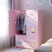 兒童衣櫃卡通經濟型簡約現代男孩嬰兒小女孩衣櫥組合寶寶收納櫃子igo 【PINKQ】