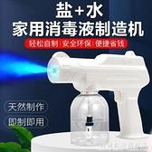 家用電解自制消毒液 小型電動霧化消毒器 手持納米藍光消毒噴霧槍 中秋特惠
