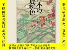 二手書博民逛書店日本原版The罕見Traditional Colors of Japan日本傳統色彩配色Y21066 PIE