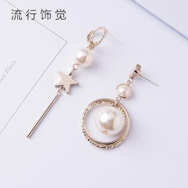 流行飾覺不對稱幾何造型星星珍珠夸張耳環日韓時尚個性耳飾女