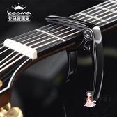 移調夾 【特惠】民謠吉他變調夾配件原裝金屬capo通用變音夾移調夾【】