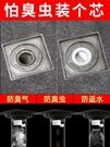 防臭地漏 潛水艇地漏防臭芯衛生間廁所下水道蓋防蟲反水反味防臭器硅膠內芯 宜品