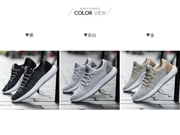 異材質拼接飛織休閒輕量男鞋【JP99915】