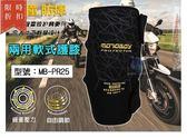 【尋寶趣】兩用軟式護膝 可調節 運動護具 記憶慢回彈 吸震 防撞 重機/摩托車/賽車防摔護具 MB-PR25