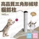 高品質三角形絨球貓抓柱 貓抓柱 貓抓 貓舒壓 貓益智 貓磨爪 貓紓壓玩具 貓咪發洩 貓爬架