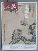 【書寶二手書T2/雜誌期刊_PEU】典藏古美術_267期_虛齋藏畫-龐萊臣