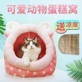 限時優惠溫暖小巢貓窩四季通用可拆洗貓咪窩貓屋封閉式貓睡袋小型犬狗窩寵物用品