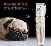 寵物電推剪 狗狗剃毛器理發充電式電推子剃毛機推毛器 QG1595『樂愛居家館』