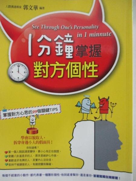 【書寶二手書T1/溝通_C9C】一分鐘掌握對方個性-掌握對方心思的99個關鍵TIPS_郭文華