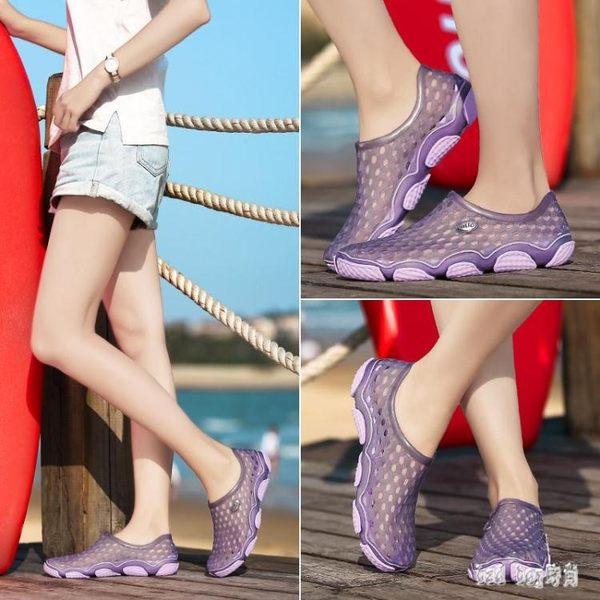 男女速干溯溪鞋 女戶外兩棲涉水鞋防滑女士包頭涼鞋沙灘鞋漂流鞋 QG21448『Bad boy時尚』