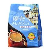 摩卡二合一白咖啡25g x15入/袋【愛買】